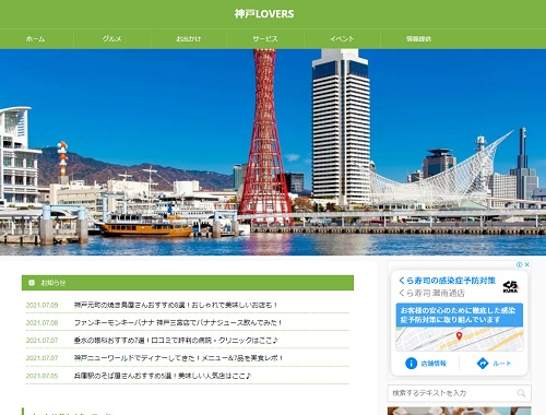 神戸LOVERS
